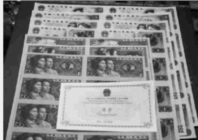 土豪陪嫁连体钞俗称大炮筒 钞王12年涨价150倍(图)
