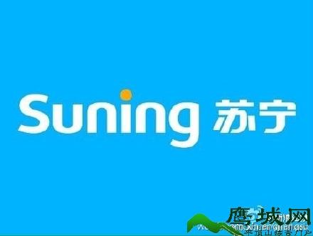 阿里与苏宁开启全面战略合作 阿里将以约283亿元战略投资苏宁成第二大股东