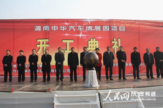 渭南申华汽车博展园顺利开工 项目总投资近50亿
