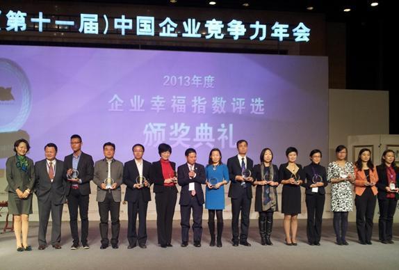 """英孚教育获""""2013最佳工作环境企业奖"""""""