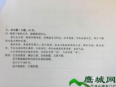 """2015年广东高考作文:自然似乎很""""近""""又很""""远"""""""
