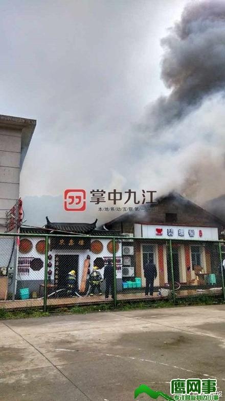 庐山牯岭街一餐馆突发火灾,黑色浓烟直冲天际