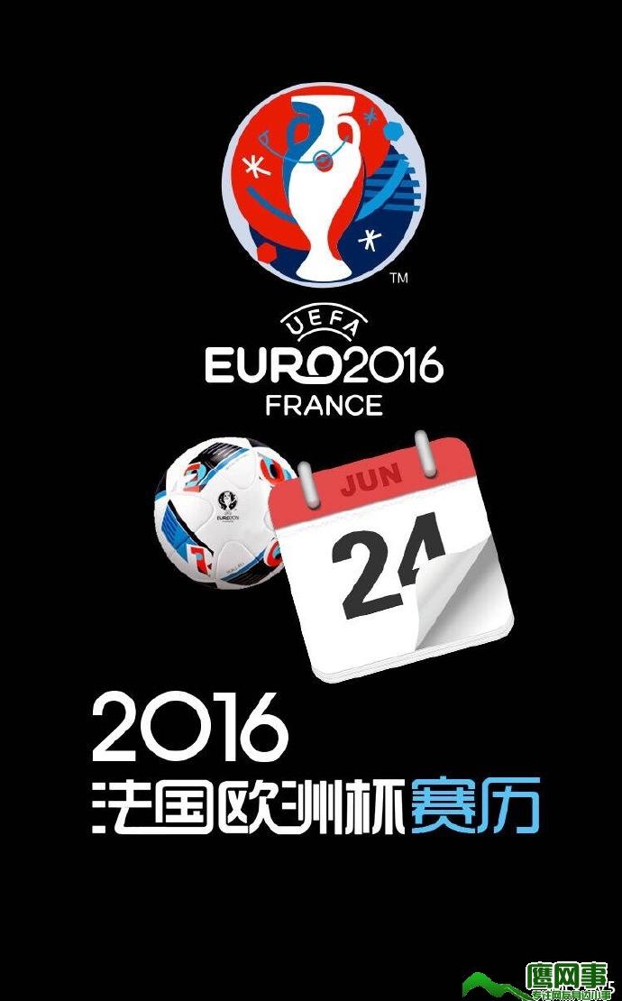2016欧洲杯揭幕战 法国VS罗马尼亚在线视频录像回放20160611