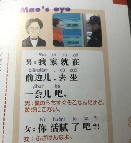 日本中文教科书走红全书下载