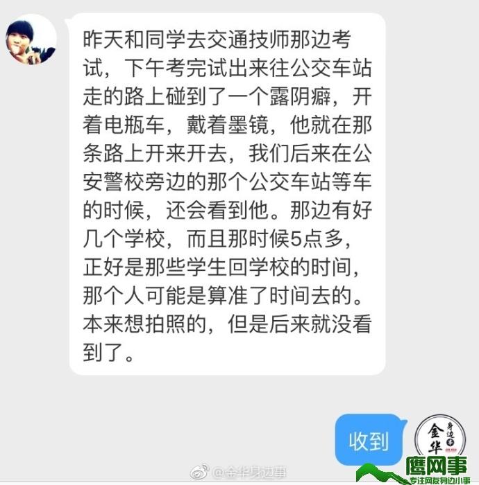 金华网友在交通技师公交车站碰到了一个露阴癖