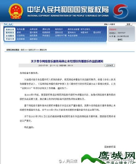 国家版权局:7月31日前,未经授权的音乐都要下线