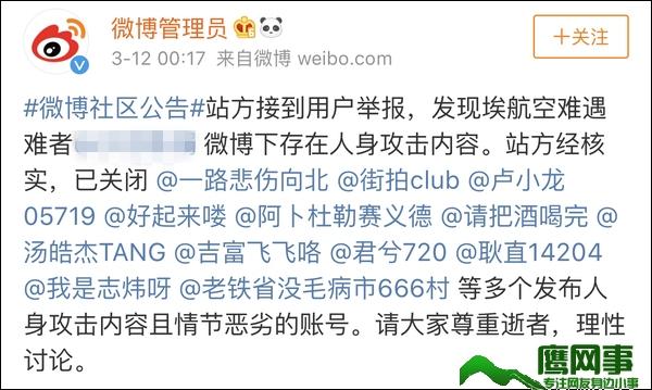 对空难遇难的大四女生人身攻击 多个微博网民被关闭账号