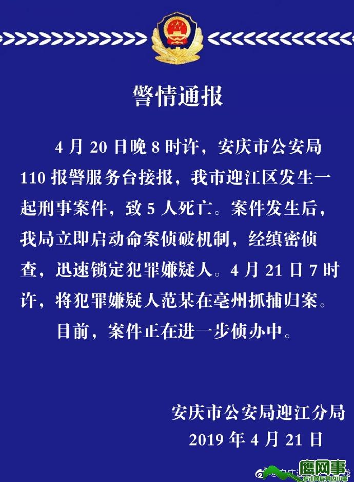 安庆迎江碧桂园钻石郡269栋杀人案最新消息 嫌疑人范某被抓