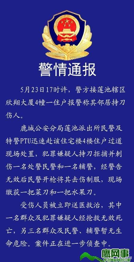 温州莲池欣翔大厦4幢男子持刀伤人致1死5伤被击毙