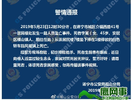 遂宁市城区介福西路41号女子坠楼身亡 跳楼原因在调查