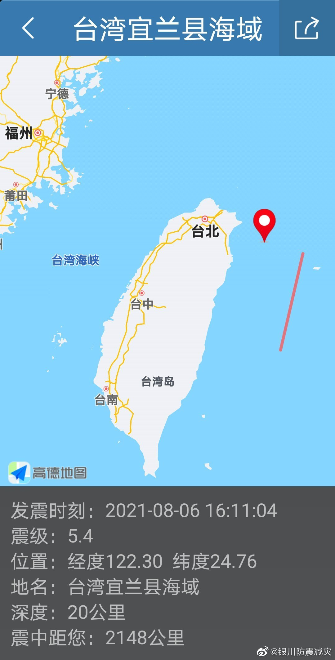 我国台湾省宜兰县海域发生地震