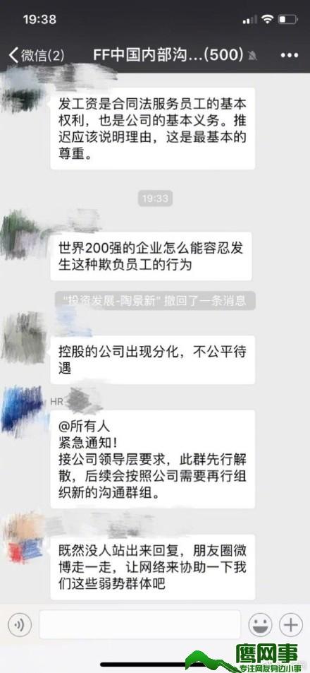 恒大停发ff中国工资