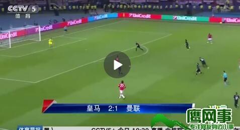 欧洲超级杯皇马2-1战胜曼联蝉联欧洲超级杯冠军直播视频录像回放20170809